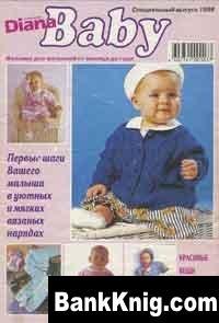 Diana - 1998. Вязание для детей.