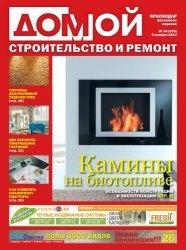 Журнал Домой. Строительство и ремонт. Краснодар №34 2012