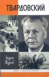 Книга Твардовский