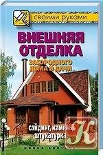 Книга Внешняя отделка загородного дома и дачи