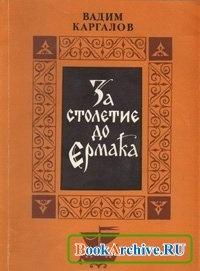 Книга За столетие до Ермака.