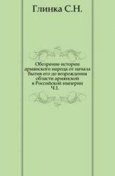Книга Обозрение истории армянского народа от начала бытия его до возрождени. в 2-х тт.