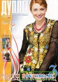 Журнал Дуплет №134 2012. Кураж кружевниц - 3.