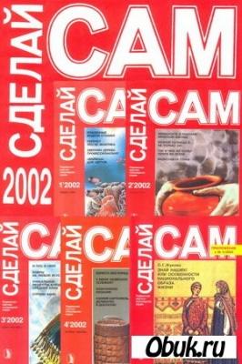 Книга Журнал Сделай Сам (Знание). Архив 2002