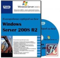 Книга M6430B Планирование серверов на базе Windows Server 2008 R2.