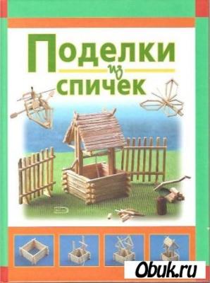 Книга поделки из спичек