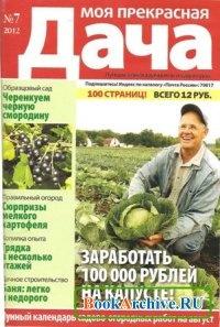 Моя прекрасная дача №7, 2012 (Россия).