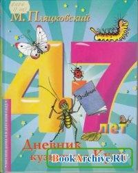 Книга Дневник кузнечика Кузи.