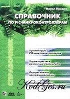 Книга Справочник по PIC-микроконтроллерам