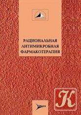 Книга Рациональная антимикробная терапия