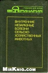 Книга Внутренние незаразные болезни сельскохозяйственных животных
