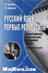 Книга Русский язык: первые результаты