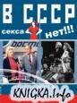 Книга В СССР секса нет