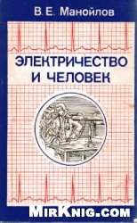 Книга Электричество и человек