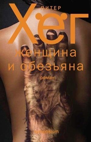 Книга Питер Хег Женщина и обезьяна
