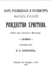 Книга Как праздновал и празднует народ русский Рождество Христово, Новый год, Крещение и Масляницу