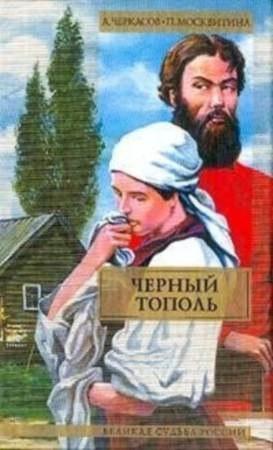 Книга Алексей Черкасов Черный тополь