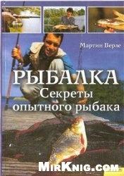 Книга Рыбалка. Секреты опытного рыбака
