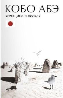 Книга Кобо Абэ Женщина в песках