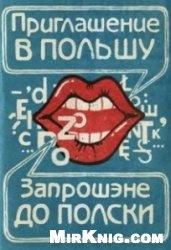 Книга Приглашение в Польшу: Краткий русско-польский разговорник для туристов с указанием произношения