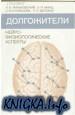 Книга Долгожители. Нейрофизиологические аспекты