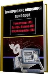 Книга Генераторы, лазеры, осциллографы. Технические описания приборов