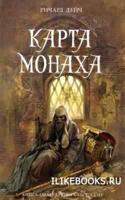 Книга Дейч Ричард - Карта монаха