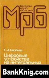 Книга Цифровые устройства на интегральных микросхемах