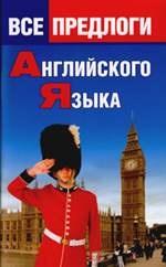 Книга Все предлоги английского языка