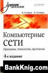 Книга Компьютерные сети. Принципы, технологии, протоколы. 4-е издание