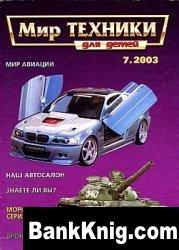 Журнал Мир техники для детей 2003 №07