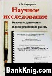 Книга Научное исследование