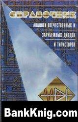 Книга Аналоги отечественных и зарубежных диодов и тиристоров: Справочник