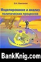 Книга Моделирование и анализ политических процессов