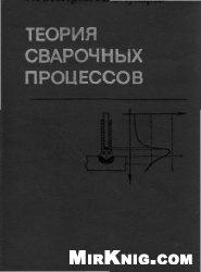 Книга Теория сварочных процессов