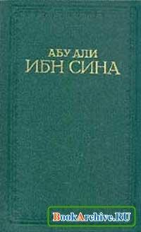 Книга Канон врачебной науки. Избранные главы.