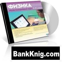 Книга Физика. Обучающий мультимедийный курс. X-XI классы