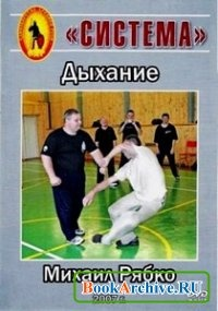 Книга Дыхание по системе Рябко.
