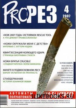 Журнал Прорез №4 (июль - август) 2007