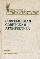 Книга Современная советская архитектура 1955-1980 гг.
