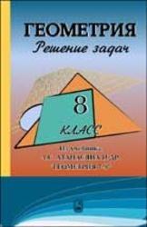 Книга Решение задач по геометрии, 8 класс, К учебнику по геометрии за 7-9 класс, Атанасян Л.С., Бутузов В.Ф., Кадомцев С.Б., Юдина И.И., Позняк Э.Г., 2005