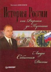 Книга История России от Рюрика до Путина, Люди, События, Даты, Анисимов Е.В., 2007