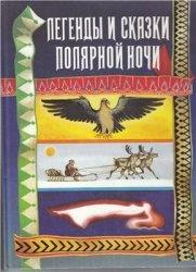 Книга Легенды и сказки полярной ночи