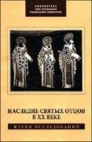 Книга Наследие Святых Отцов в XX веке