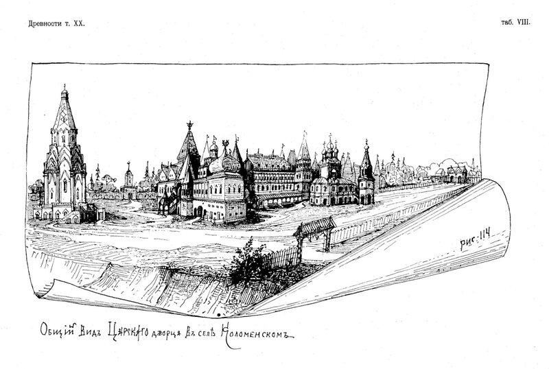Рисунок 114. Общий вид Царского дворца в селе Коломенском. Потапов Алексей Александрович