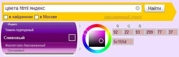 Цвета HTML
