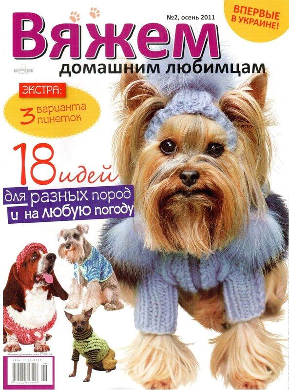 Вяжем домашним любимцам №2 (осень 2011)