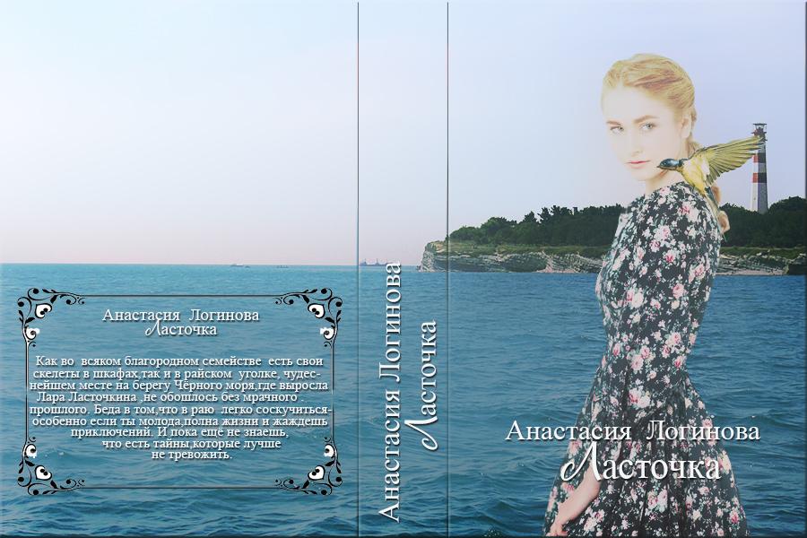 Анастасия Логинова Ласточка