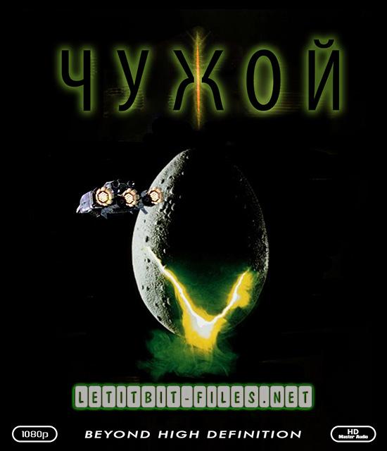 Чужой [Режиссёрская версия] / Alien (1979) BD Remux + BDRip 1080p / 720p + BDRip