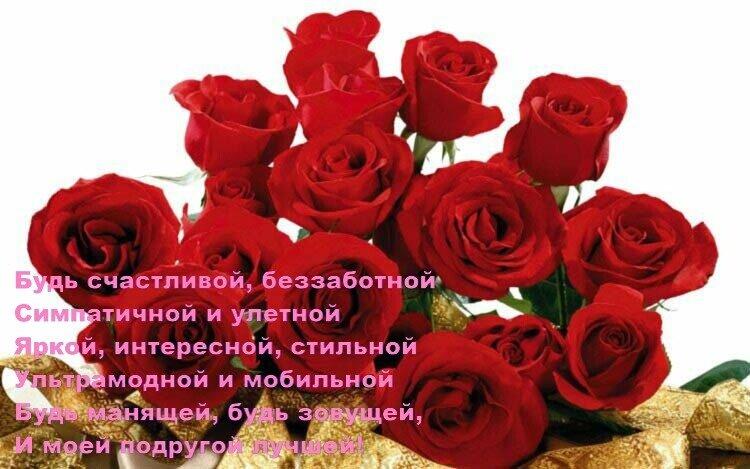 Поздравление девушке к букету цветов